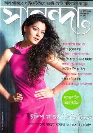Unish Kuri Bengali Magazine 19 January 2018